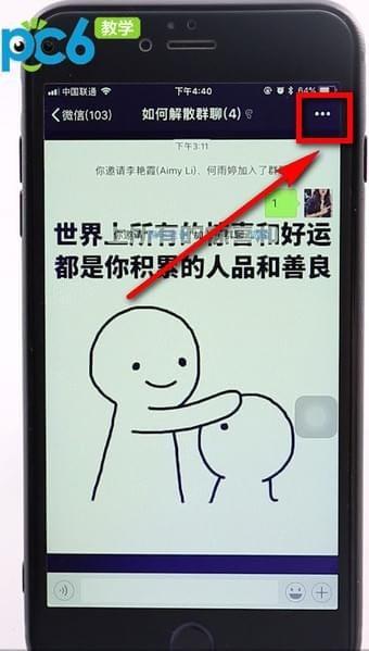 微信手机版
