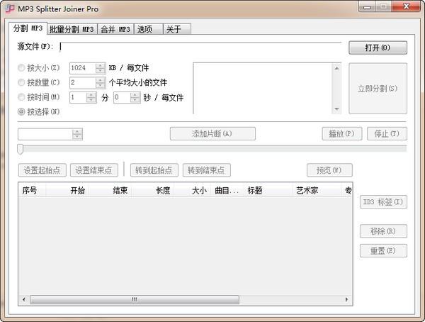 专业截歌器(MP3 Splitter Joiner pro)