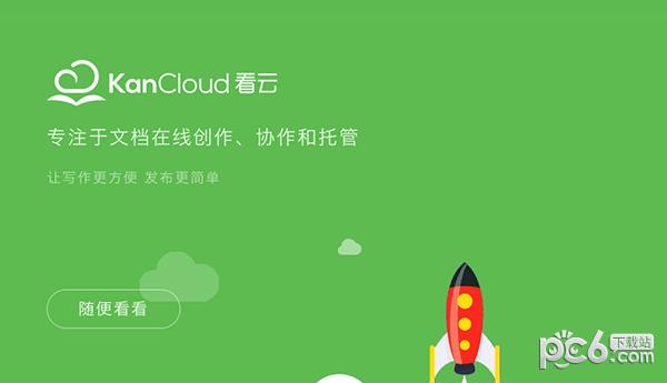 看云客户端for Mac-看云客户端Mac版下载 V1.1.5