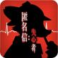 匿名信隐匿者iOS手游_匿名信隐匿者iOS官方正版