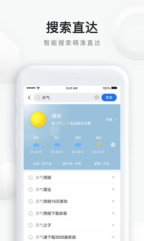 QQ浏览器(图2)