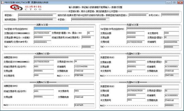 PBOC计算器