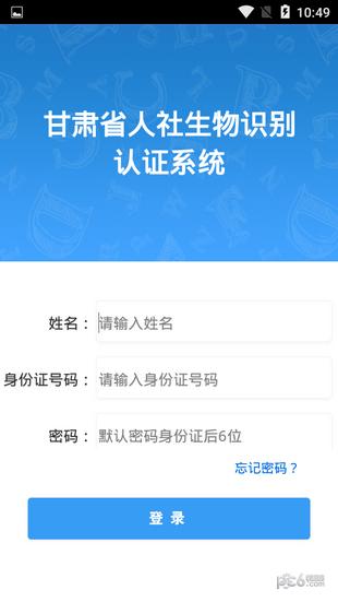 甘肅省人社生物認證系統
