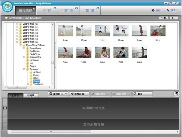 电子相册制作软件【Wondershare Photo Story Platinum】