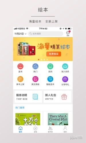 博鸟绘本app下载