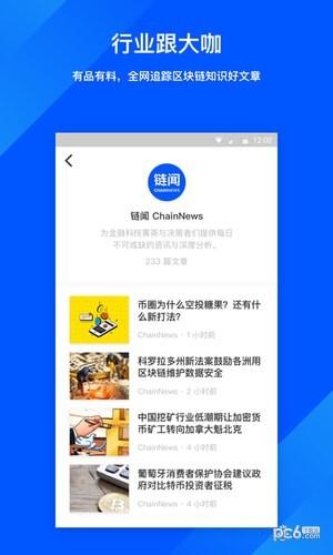 链闻chainnews下载