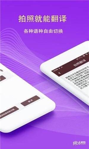 拍照翻译软件app下载