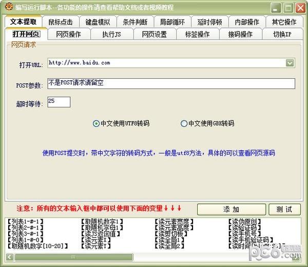 网页自动点击器