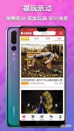 玩聚物语app下载