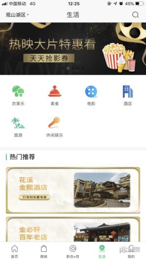 黔农云客户端app下载