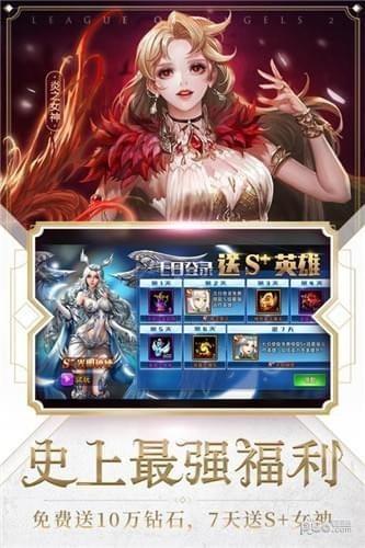 女神联盟2手游下载