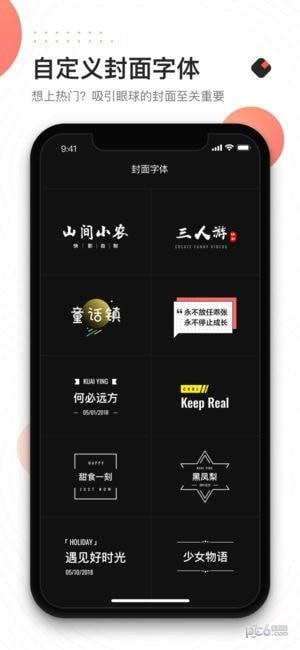 快影手机app下载
