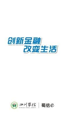 四川农信蜀信e电脑版