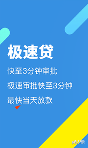 金通秒借app下载