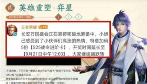 王者荣耀s25赛季开始时间延迟到什么时候 王者荣耀s25赛季开始时间介绍