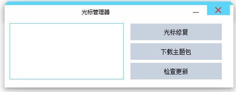 光标管理器 v1.2.0.0中文免费版