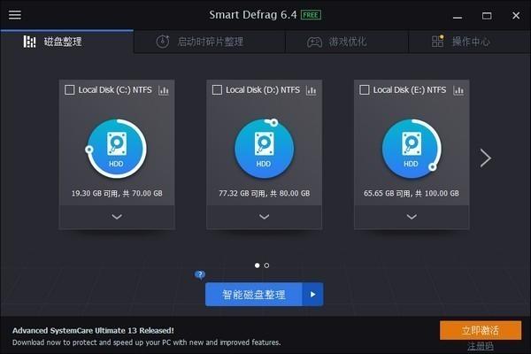 SmartDefrag 硬盘管理工具