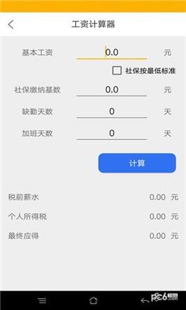 征信快速查询app下载