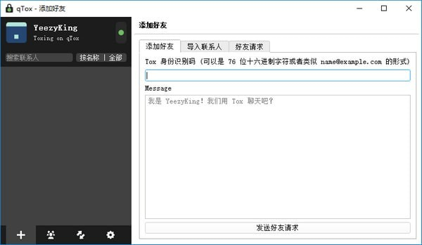 qTox For Windows v1.13.0免费中文版