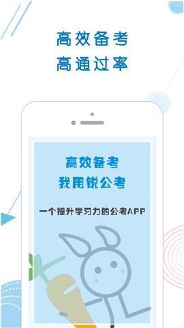 锐公考app下载