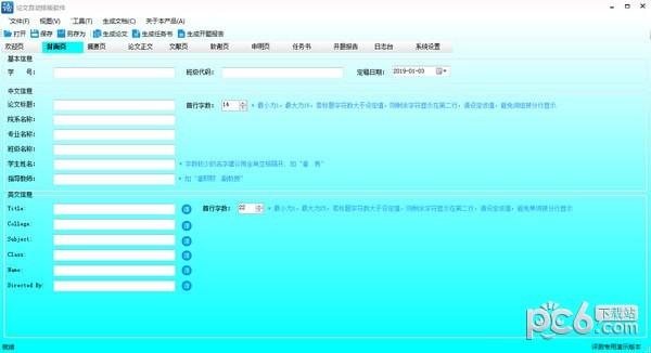 论文自动排版软件