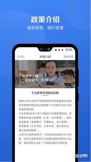 个税app亚博888娱乐
