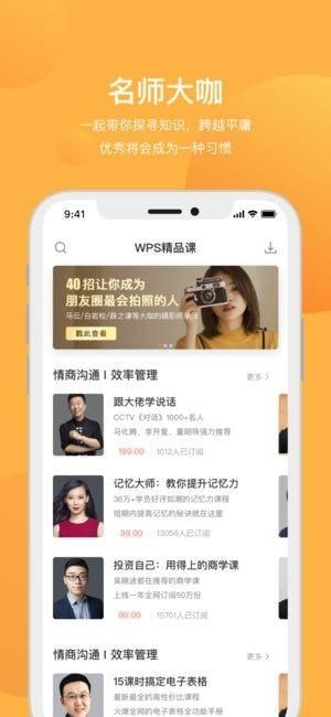 探知app