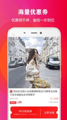淘享券app下载