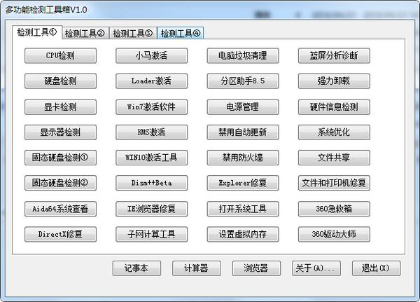 多功能检测工具箱 免费硬盘管理工具