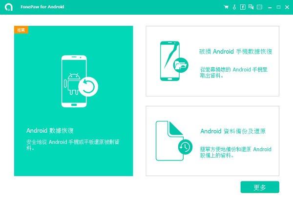 FonePaw for Android(安卓数据恢复软件)