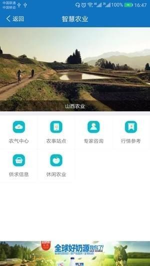 山西气象app下载