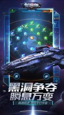 银河战舰传说(图5)