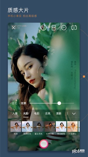 美颜相机app