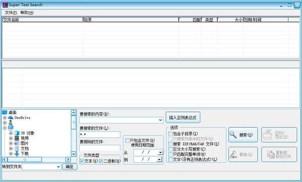 Super Text Search(超级文本搜索器) v3.14绿色免费中文版