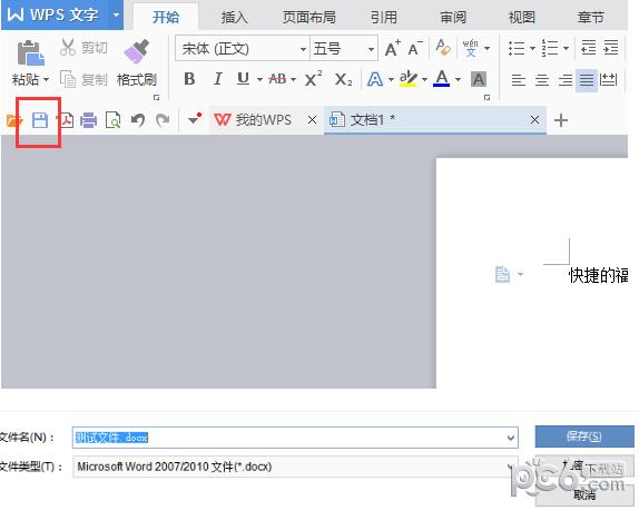 WPS Office 2016个人版