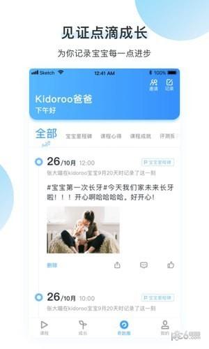 奇跑线app下载