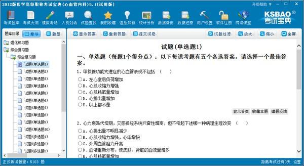2012版医学高级职称考试宝典(心血管内科)