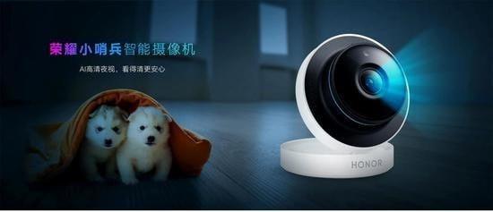 荣耀智能摄像机