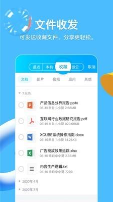 QQ2020手机版截图3
