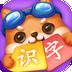 乐游识字v1.2.5