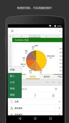 Microsoft Excel截图1