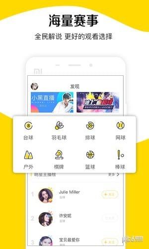 章鱼直播体肓app下载