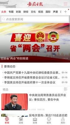 安徽日报(图2)