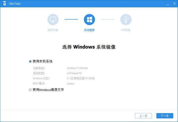 WinToGo(系統遷移工具)下載 v1.0官方版