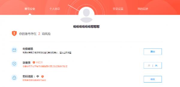 天翼账号中心app下载
