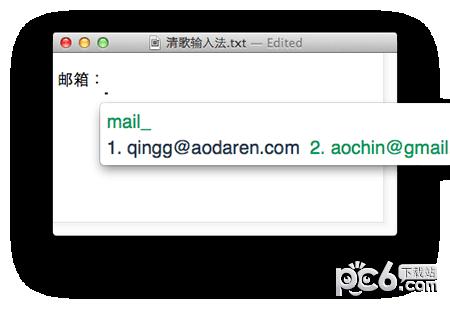 清歌输入法Mac版下载