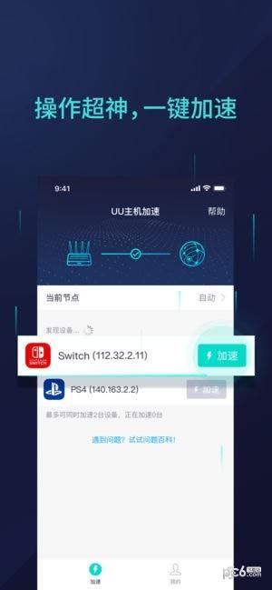 网易uu主机加速app下载