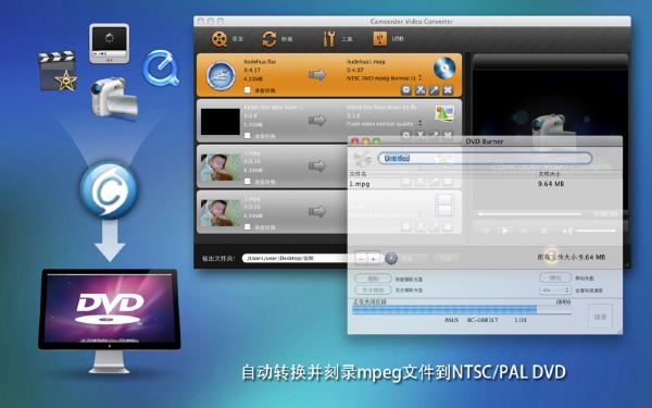 Camcorder Video Converter Mac版