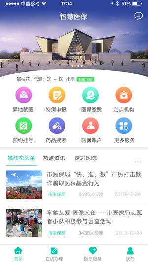 攀枝花智慧医保iOS