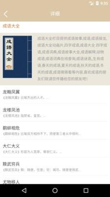 快学国学app下载